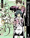 もののがたり 1 (ヤングジャンプコミックスDIGITAL)