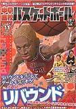 中学・高校バスケットボール 2009年 11月号 [雑誌]