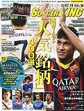 WORLD SOCCER KING (ワールドサッカーキング) 2013年 7/18号 [雑誌]