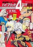 機動戦士ガンダム ハイブリッド4コマ大戦線 III (角川コミックス・エース)