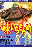 新・味いちもんめ(5) (ビッグコミックス)