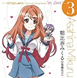 "TVアニメ 長門有希ちゃんの消失 CHARACTER SONG SERIES""In Love""case.3 ASAHINA MIKURU"