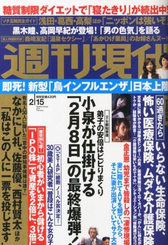 週刊現代 2014年 2/15号 [雑誌]