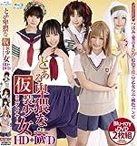 とある卑猥な仮装少女 HD+DVD [Blu-ray]