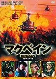 マクベイン[DVD]