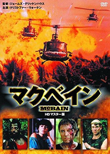 マクベイン クリストファー・ウォーケン LBXS-007 [DVD]