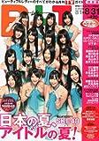 B.L.T.関東版 2011年 09月号 [雑誌]