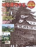 よみがえる日本の城 (30) (歴史群像シリーズ)