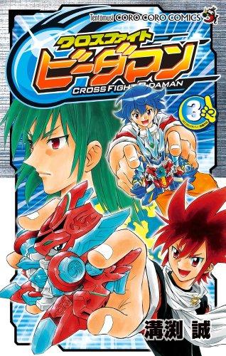 クロスファイト ビーダマン 3 (てんとう虫コロコロコミックス)