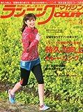 ランニングマガジン courir (クリール) 2013年 04月号 [雑誌]