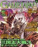 GAME JAPAN (ゲームジャパン) 2008年 11月号 [雑誌]