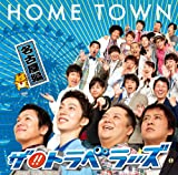 HOME TOWN 名古屋編