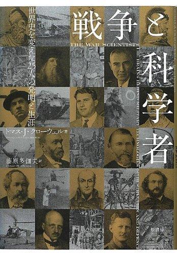 戦争と科学者―世界史を変えた25人の発明と生涯