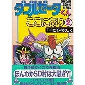 ダブルゼータくんここにあり 2 (電撃コミックス)