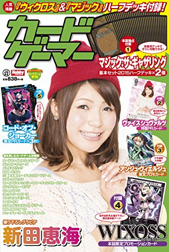 カードゲーマーvol.17 (ホビージャパンMOOK 581)