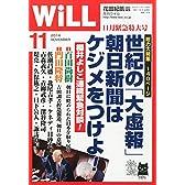 月刊WiLL (ウィル) 2014年 11月号 [雑誌]