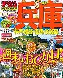 まっぷる兵庫 神戸・姫路・但馬・淡路島'14 (マップルマガジン)