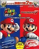 とことん楽しむ スーパーマリオ 3Dランド &マリオカート7 の本 (エンターブレインムック)