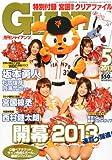 月刊 GIANTS (ジャイアンツ) 2013年 05月号 [雑誌]