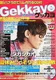 Gekkayo (ゲッカヨ) Vol.4 2012年 09月号 [雑誌]