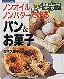 ノンオイル、ノンバターで作るパン&お菓子―油脂なしだから低カロリー! (マイライフシリーズ特集版)