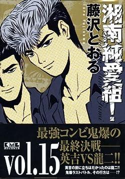 湘南純愛組! vol.15<完> (講談社漫画文庫)