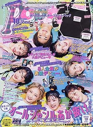 Popteen(ポップティーン) 2020年 10 月号 [雑誌]