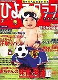 ひよこクラブ 2006年 07月号 [雑誌]