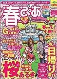 春ぴあ [2010] 首都圏版 (ぴあMOOK)