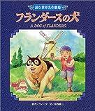 フランダースの犬 (読む世界名作劇場)