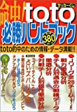 命中!toto(サッカーくじ)必勝ハンドブック