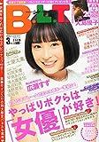 B.L.T関東版(ビーエルティー) 2015年 03 月号 [雑誌]