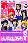 女子大生家庭教師濱中アイ 第6巻 2006年06月16日発売