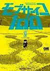 モブサイコ100 第2巻 2013年02月18日発売