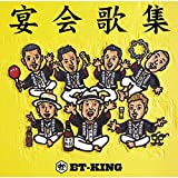 Splash!♪ET-KING
