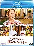 マダム・マロリーと魔法のスパイス ブルーレイ+DVDセット[Blu-ray/ブルーレイ]