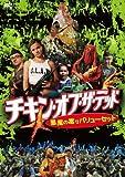 チキン・オブ・ザ・デッド/悪魔の毒々バリューセット[DVD]
