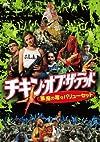 チキン・オブ・ザ・デッド/悪魔の毒々バリューセット [DVD]