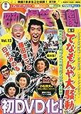 東宝 昭和の爆笑喜劇DVDマガジン 2013年 10/8号 [分冊百科]