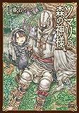 コミックス / 暮石ヤコ のシリーズ情報を見る