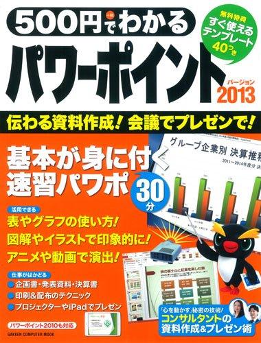 500円でわかる パワーポイント2013: 2013・2010対応 (Gakken Computer Mook) -