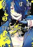 おやすみジャック・ザ・リッパー(3) (ARIAコミックス)