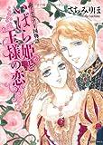 ローゼリア王国物語いばら姫と王様の恋 (ミッシイコミックス Next comics F)