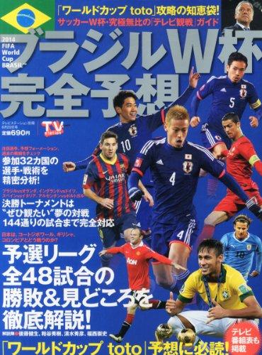 【W杯】日本の1次リーグ突破確率は56%とスポーツ統計学の第一人者が予測
