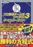 プロ野球チームをつくろう!3 ザ・マスターガイド (電撃プレイステーション)
