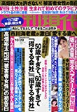 週刊現代 2016年 10/29 号 [雑誌]