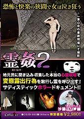 霊姦2(COJD-002) [DVD]