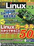 日経 Linux (リナックス) 2013年 03月号