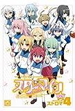 スターマイン (4) 限定版 (IDコミックス 4コマKINGSぱれっとコミックス)