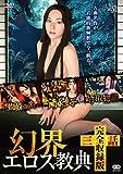 幻界エロス経典 三話完全収録版[DVD]
